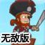 愤怒的海盗头子2选关版