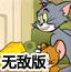 猫和老鼠偷奶酪2无敌版