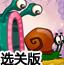 蜗牛寻新房子太空选关版