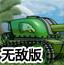 雄鹰号坦克无敌版