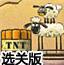 送三只小羊回家2地下迷城选关版