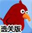愤怒的丑鸟第一季选关版