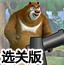 熊二炸飞光头强选关版