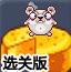爱奶酪的小老鼠选关版