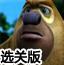 熊出没大拼图选关版