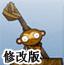 食人族砂锅菜2修改版