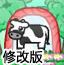 神奇小奶牛修改版