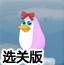 企鹅找伴侣选关版