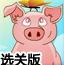 欢乐农场小猪选关版