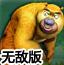 熊二复仇无敌版