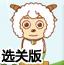 喜羊羊落地平安选关版