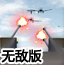 使命召唤1防空火炮无敌版