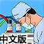 心脏手术中文版