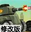 战地主战坦克修改版