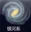 宇宙的发展史2中文版