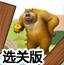 熊出没之熊二逃生记选关版