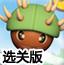 3D愤怒的蘑菇2选关版