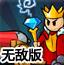 国王战争2无敌版