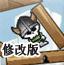 攻城英雄海盗复仇修改版