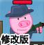 小猪弓箭手2修改版