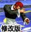 拳王2013修改版