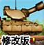 风暴沙漠新型坦克修改版