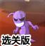 消灭外星人选关版