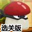 忍者蘑菇选关版