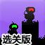 红绿机器人选关版