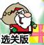 圣诞老人智取礼物2选关版