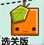 放走大眼橙子2选关版