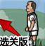 抽射足球裁判2选关版