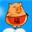 小猪救女友