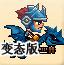 飞龙骑士2变态版
