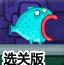 大嘴鱼爱洗澡增强选关