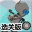 机器人星球逃生3选关版