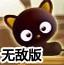 邪恶的小猫无敌版