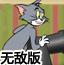 猫和老鼠偷奶酪无敌版