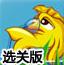 金鱼水管工选关版
