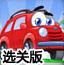 小汽车总动员选关版