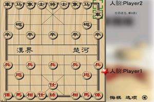 中国象棋加强版2