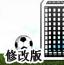 物理世界杯3修改版