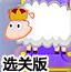 清理绵羊的国王选关版