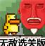反重力小鸭子3无敌选关版