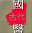 中国古代医学