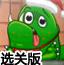 圣诞节怪物吃糖果选关版