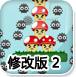 炸飞蘑菇增强修改版2