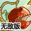 水果大战蜗牛无敌版