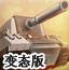 坦克大作战变态版