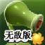 植物大战害虫无敌版